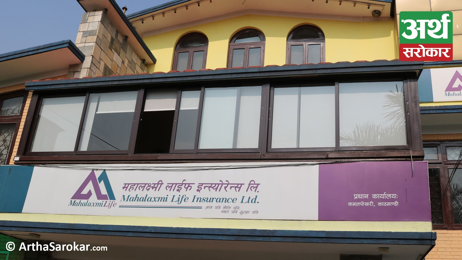 IPO of Mahalakshmi Life Insurance coming up, annual general meeting to be held on February 15 to pass the resolution