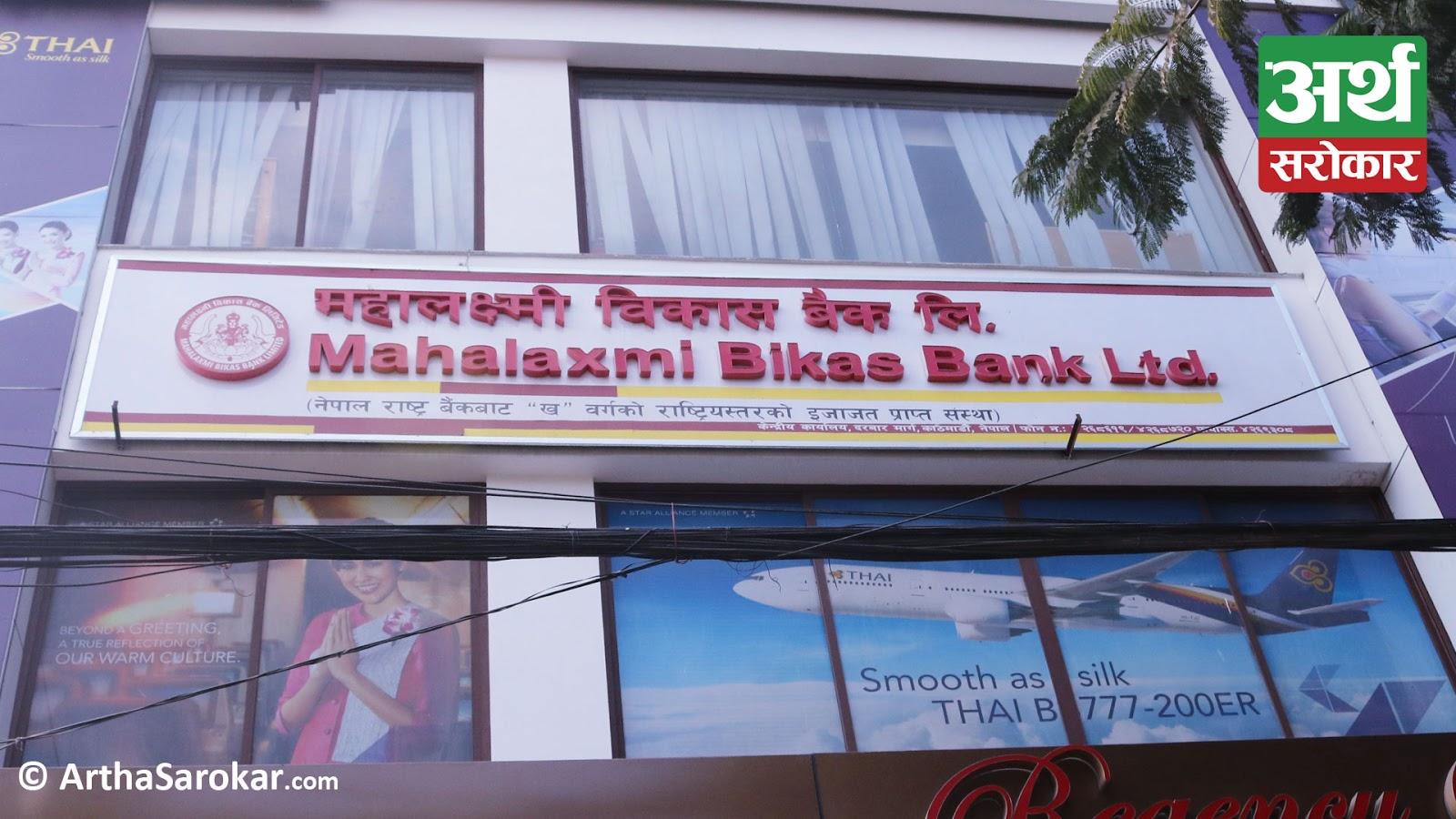 Mahalakshmi Development Bank Ltd.'s net profit increased by 13.69%,