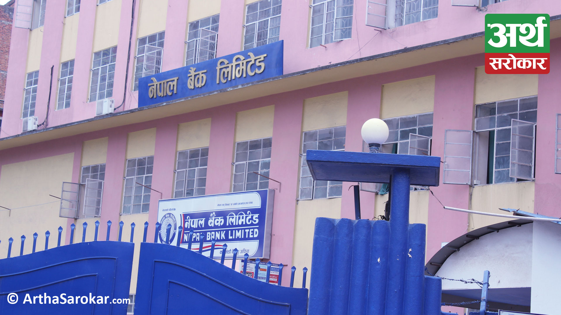 Nepal Bank Limited's net profit declined to Rs 13.85 billion in the second quarter