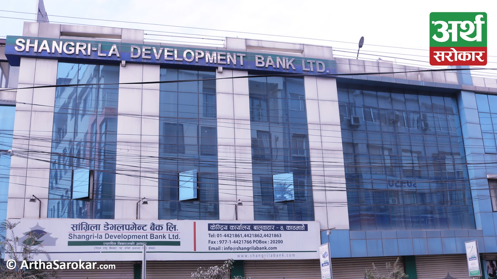 Sangrila Development Bank releases second quarter financial statements, earned net profit of Rs 164 million