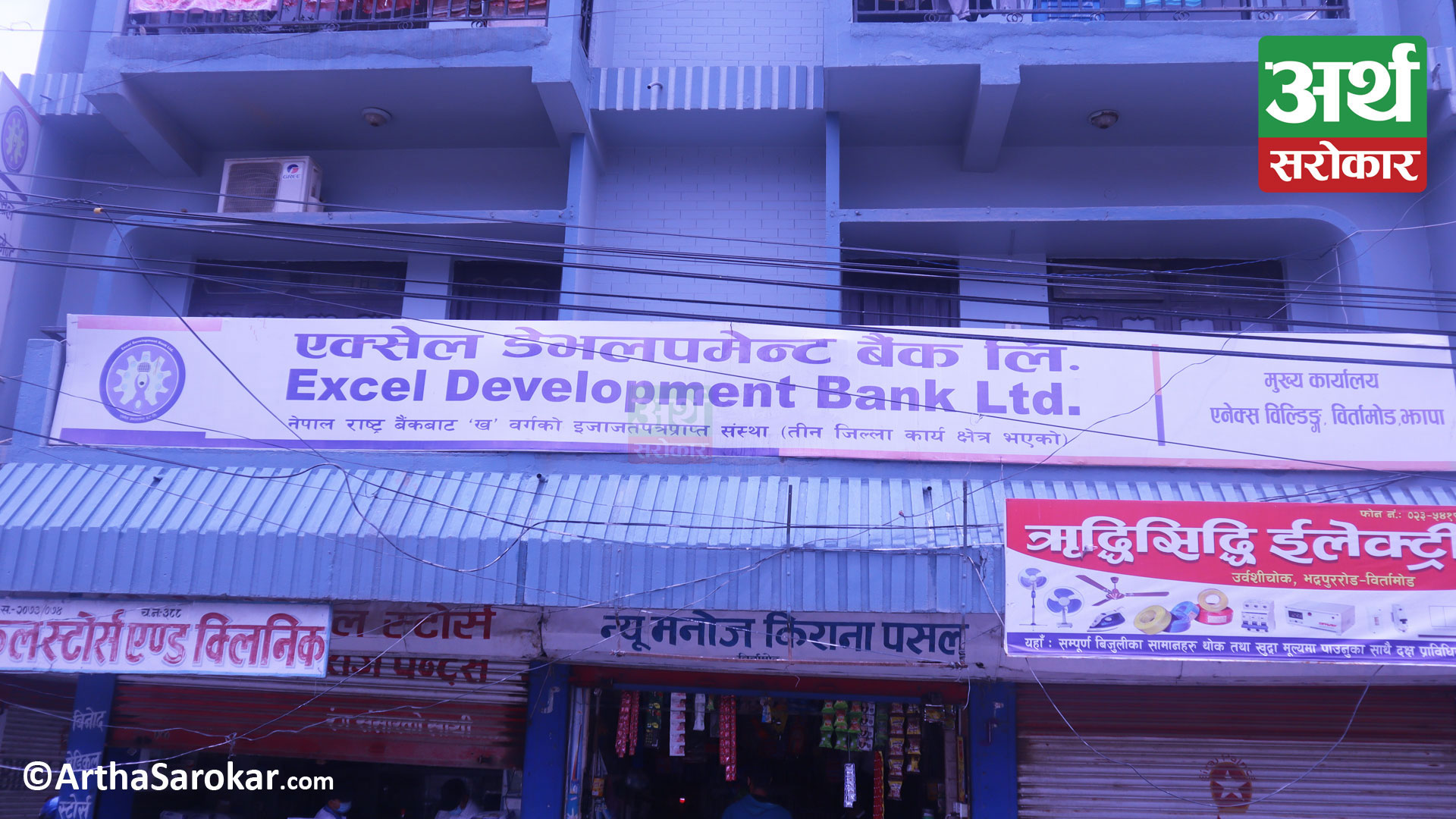 NIBL Ace Capital Limited has been appointed as the issue manager for the Excel Development Bank
