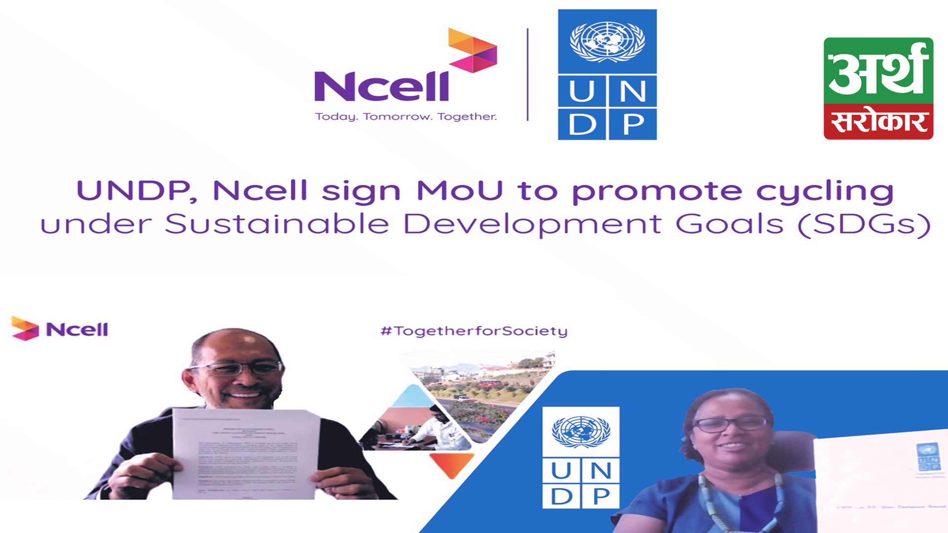 UNDP and Ncell partner for sustainable development in Nepal