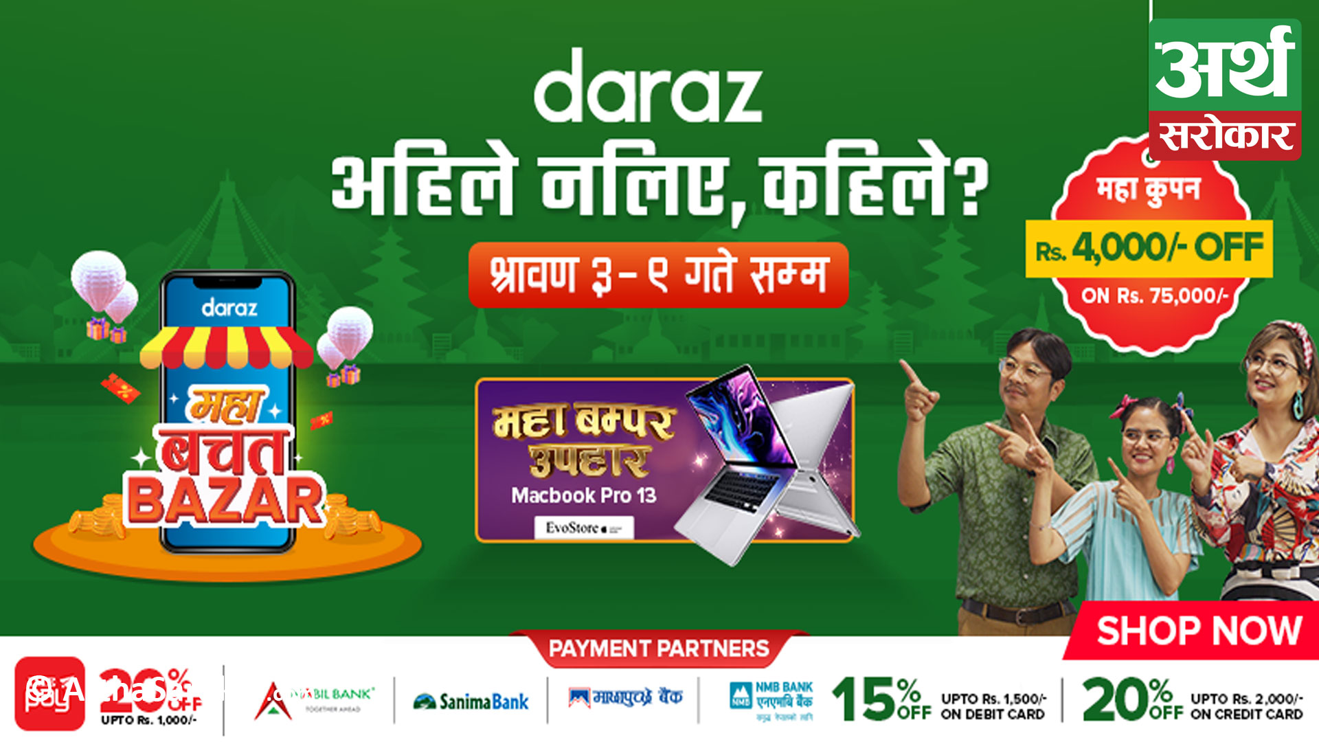Discounts upto Rs. 6k and Chances to win iPhone and Macbook on Daraz Mahabachat Bazar