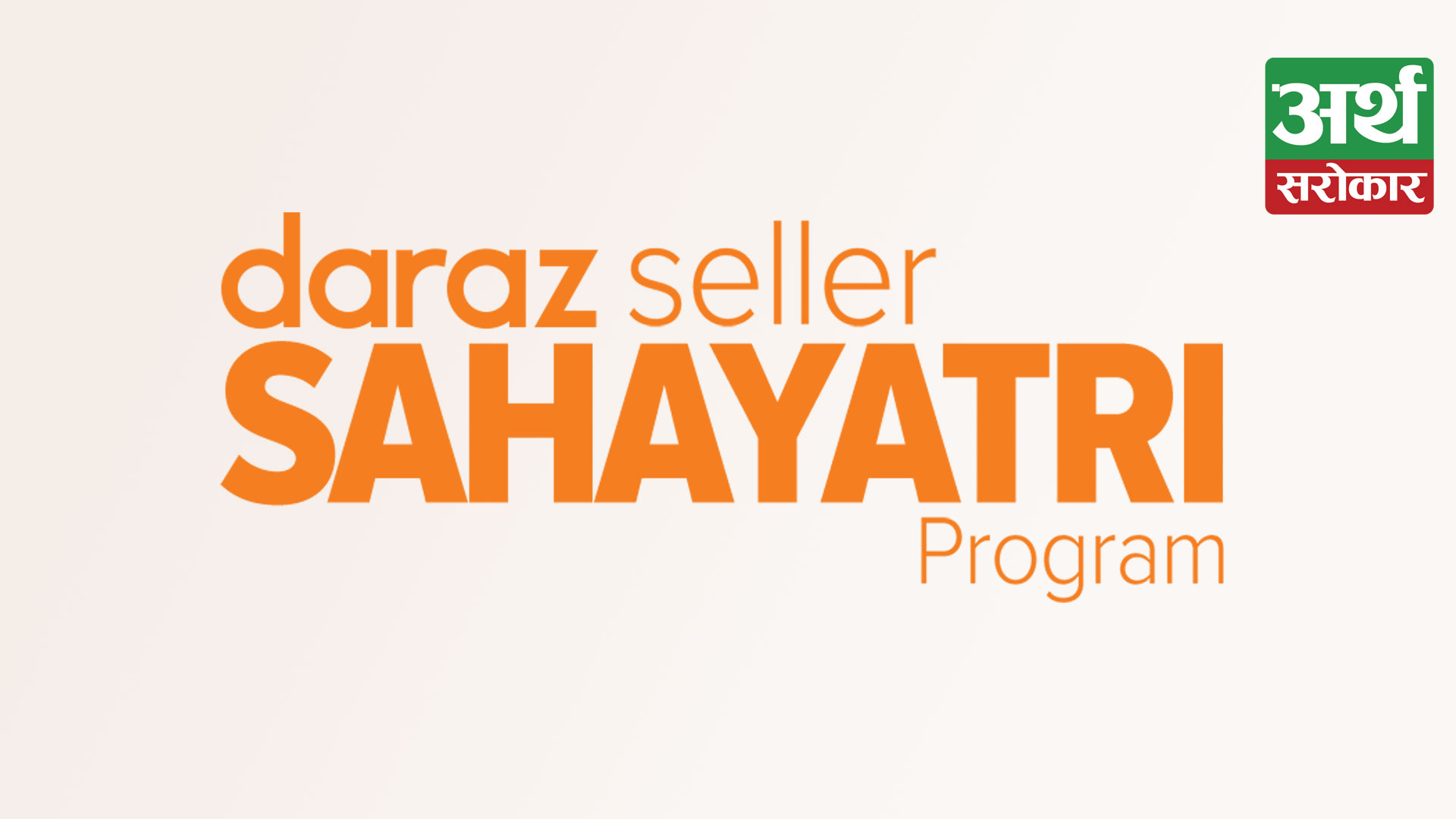 Daraz Relaunches Sahayatri Stimulus Package To Support Recovery of Small and Medium Sized Enterprises