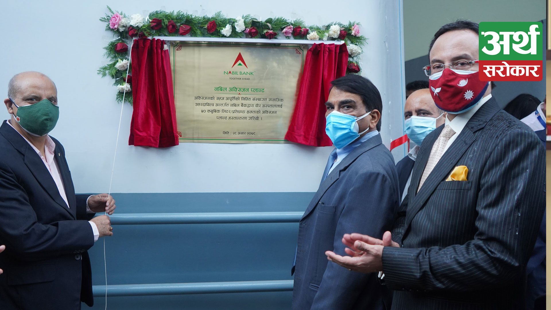 Nabil Bank hands over Oxygen Plant to Bir Hospital on the occasion of its 37th anniversary