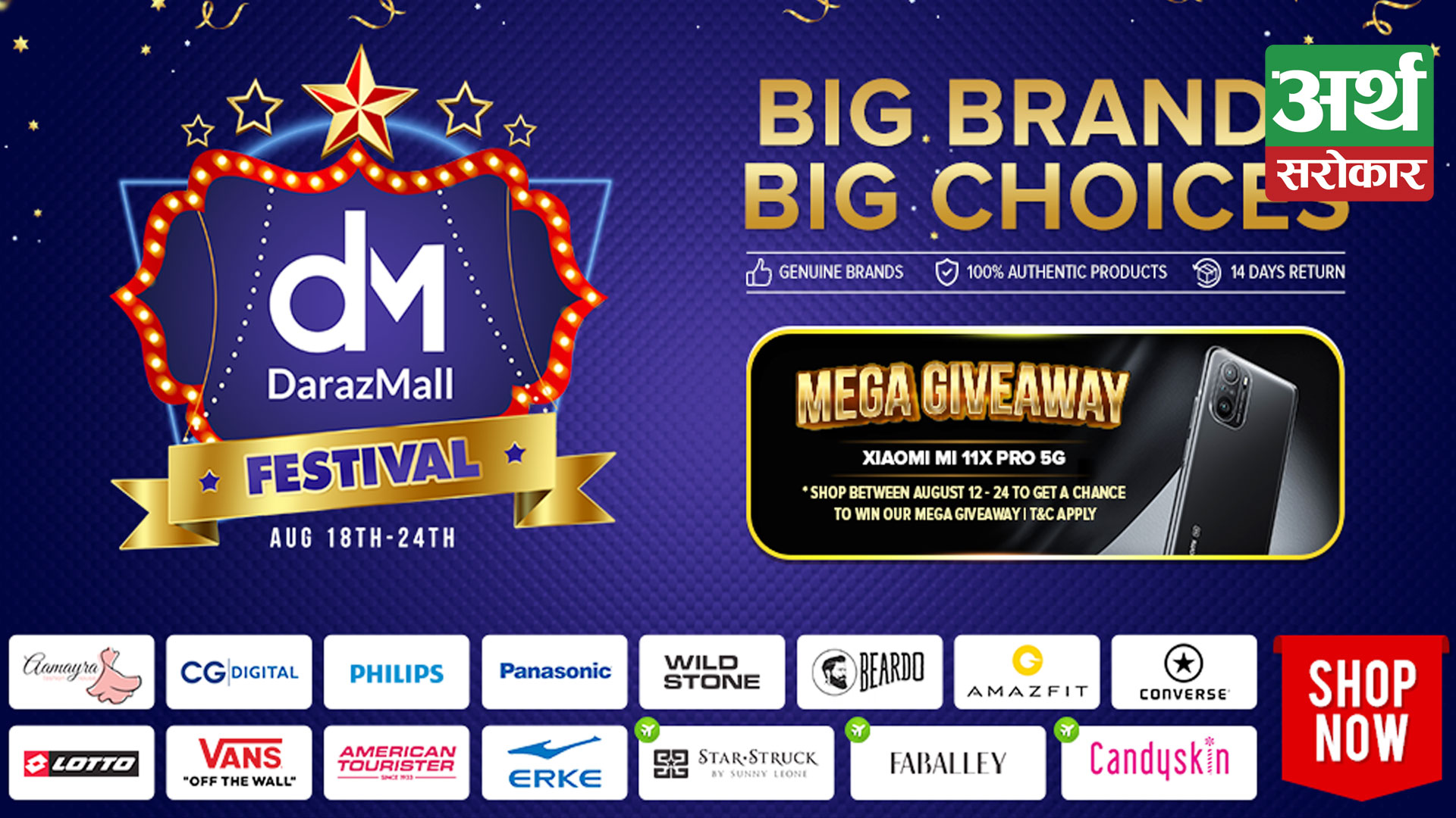 DarazMall Festival Announced-Amazing Deals and Discounts on Premium National & International Brands