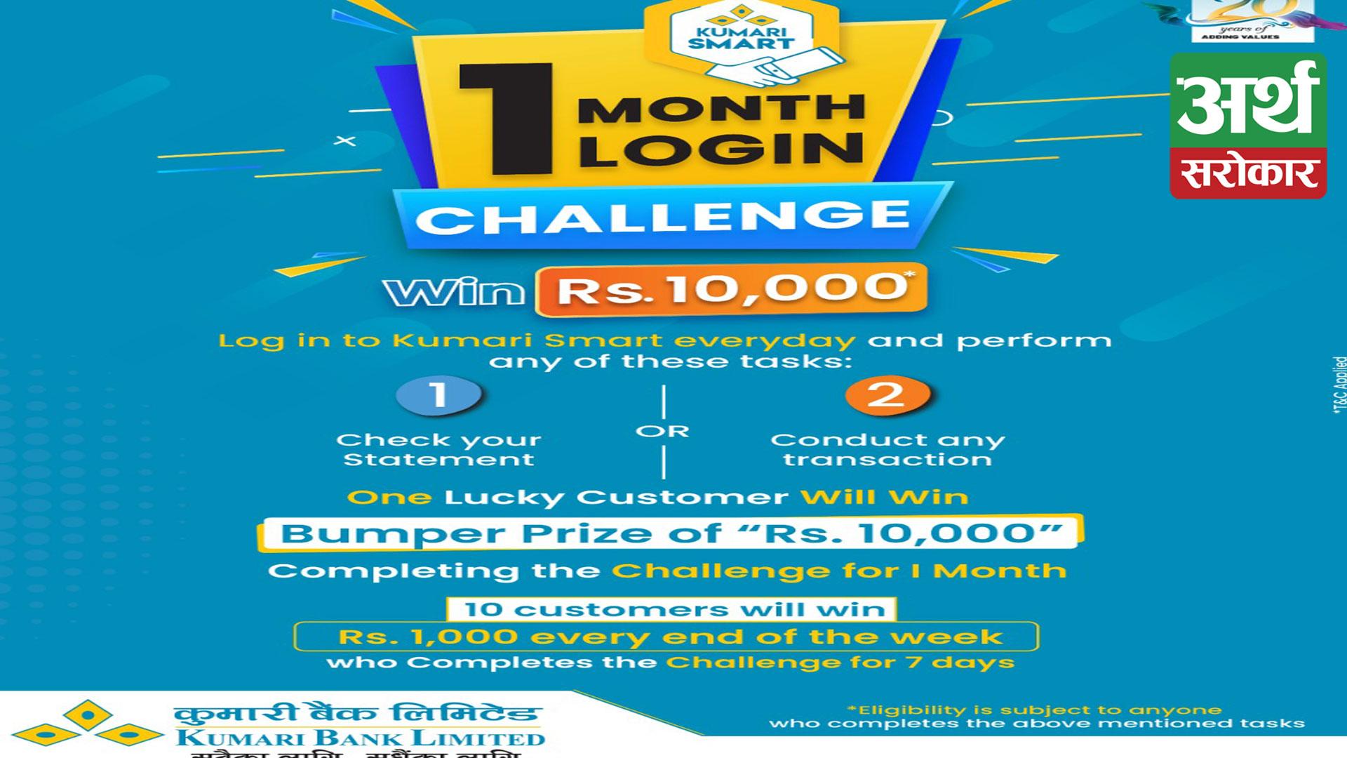 Kumari Bank launches Kumari Smart 1-month login challenge