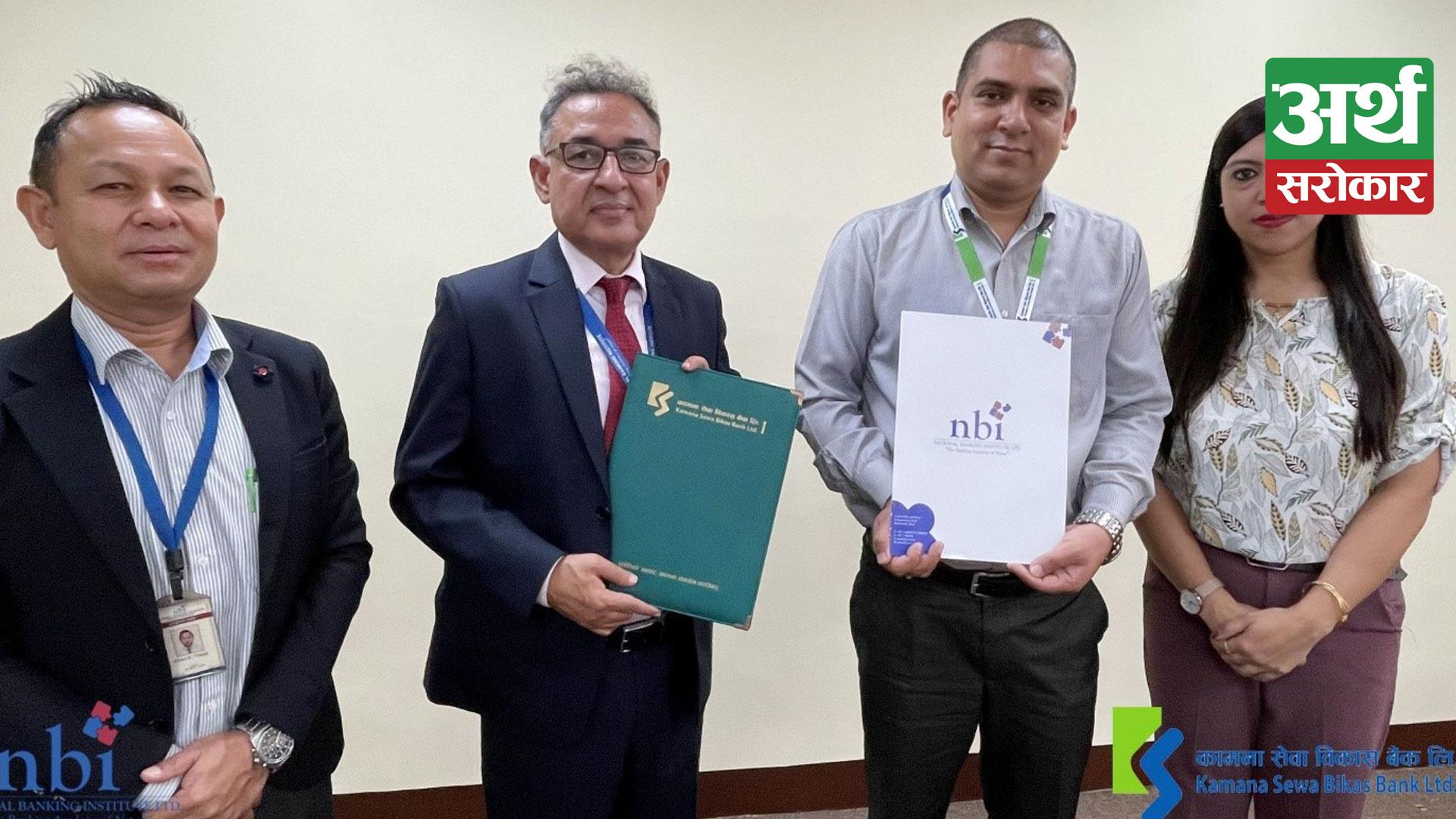 MOU Signed between National Banking Institute and Kamana Sewa Bikas Bank