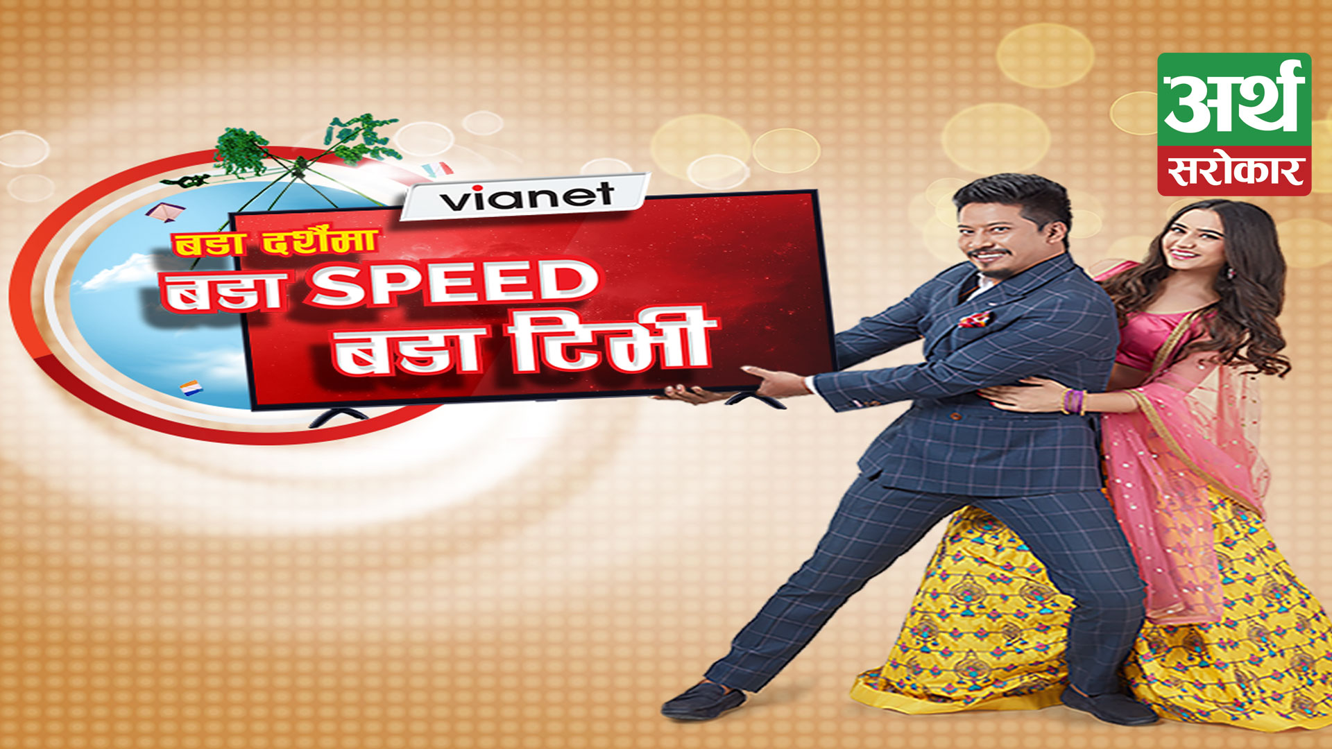 "Vianet brings ""Bada Dashain Bada Speed, Bada TV"" Offer for Dashain"