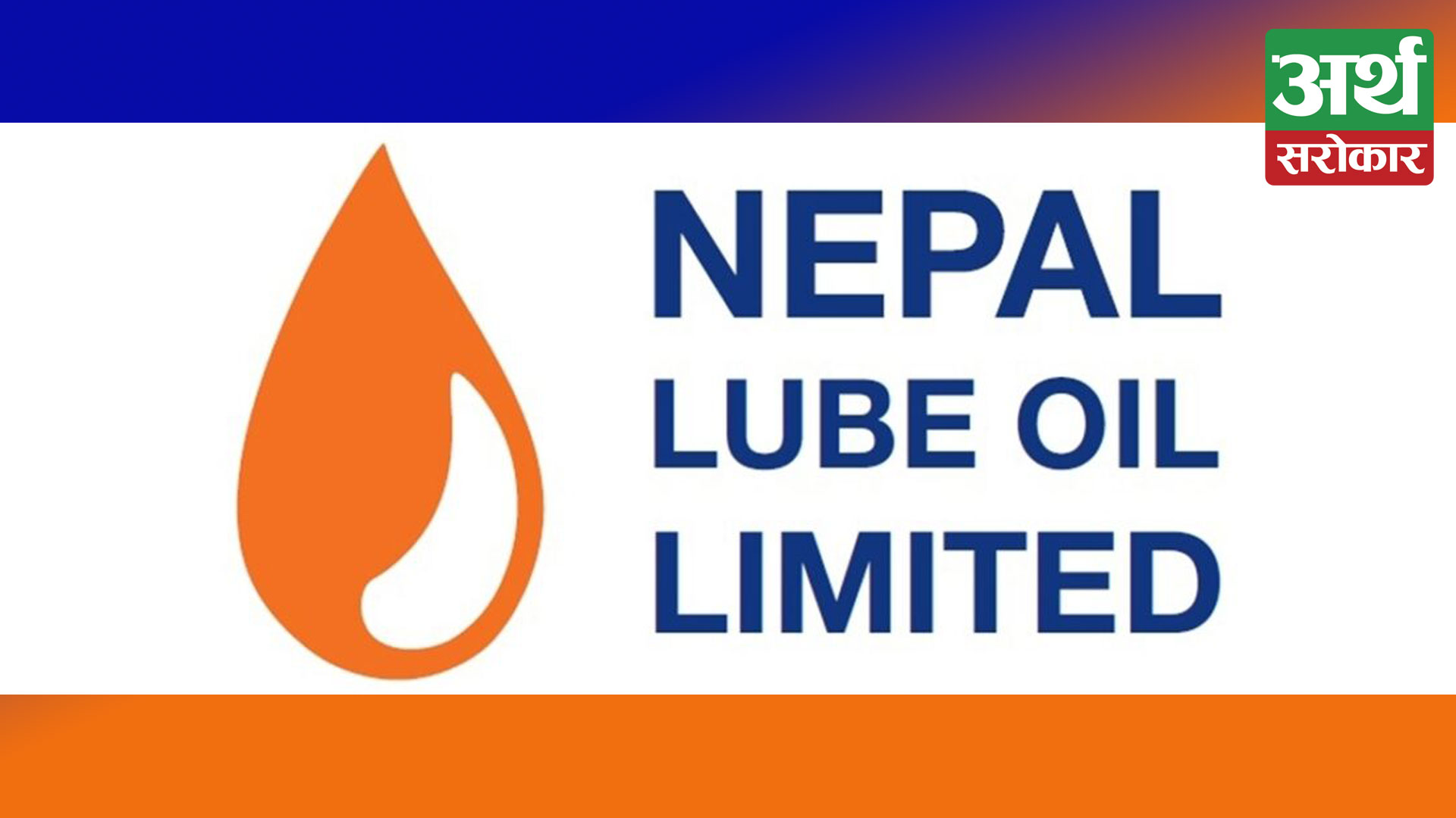 30th Annual General Meet of Nepal Lube Oil Concluded